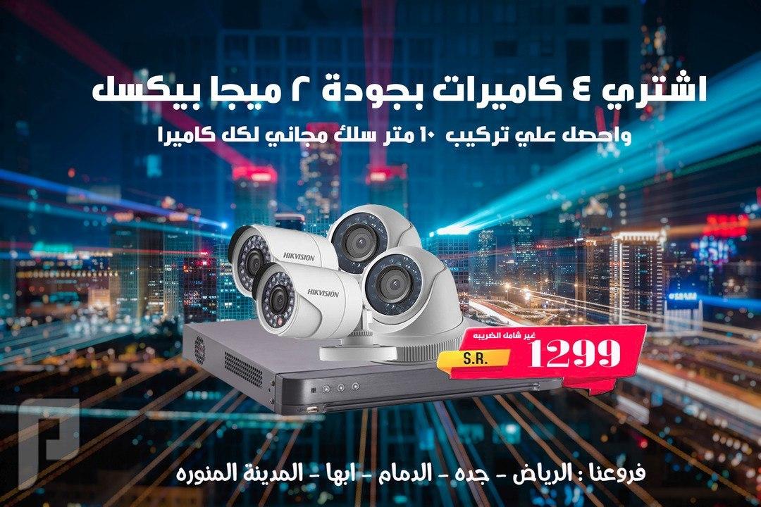 4كاميرات مراقبة ب1300ريال غير الضريبة دقة2ميغا