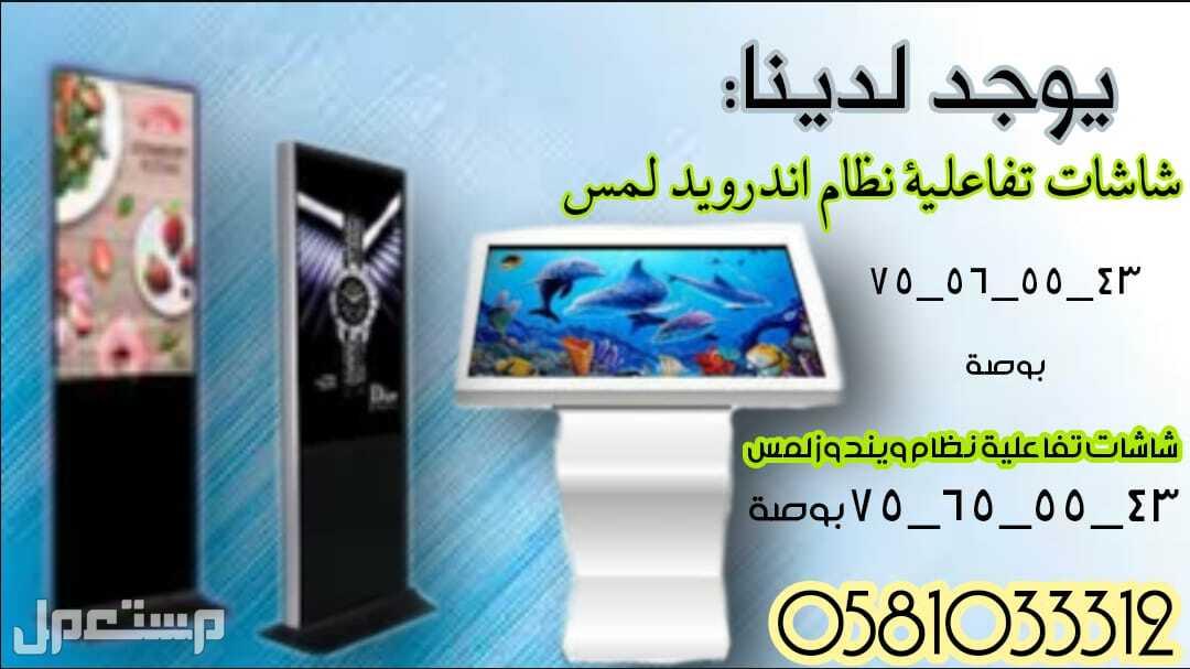 شاشات تفاعلية بجميع الاشكال والانواع