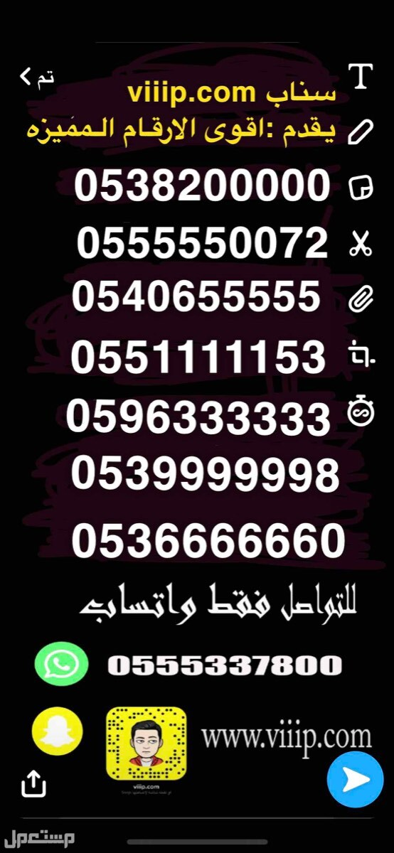 ارقام مميزه 8880؟05550 و 01050؟0555 و 2؟05555500 و ؟055111115 والمزيد