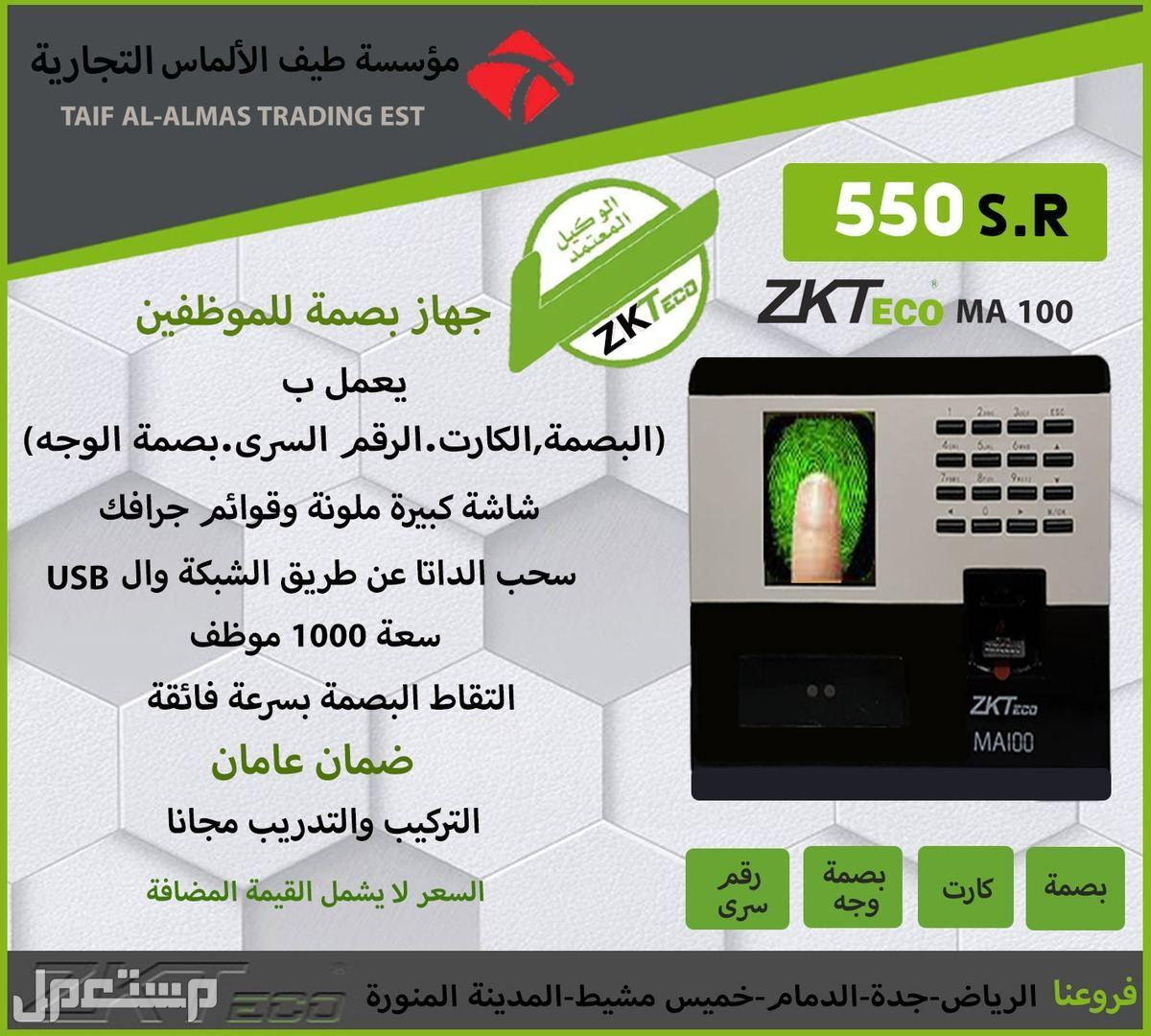 اسعار تنافسيه علي ادراج الكاشير  اجهزة بصمه الحضور الانصراف مصدات السيارات