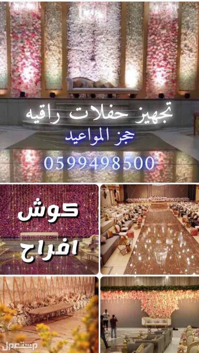 تجهيز حفلات اعراس وكوش الرياض