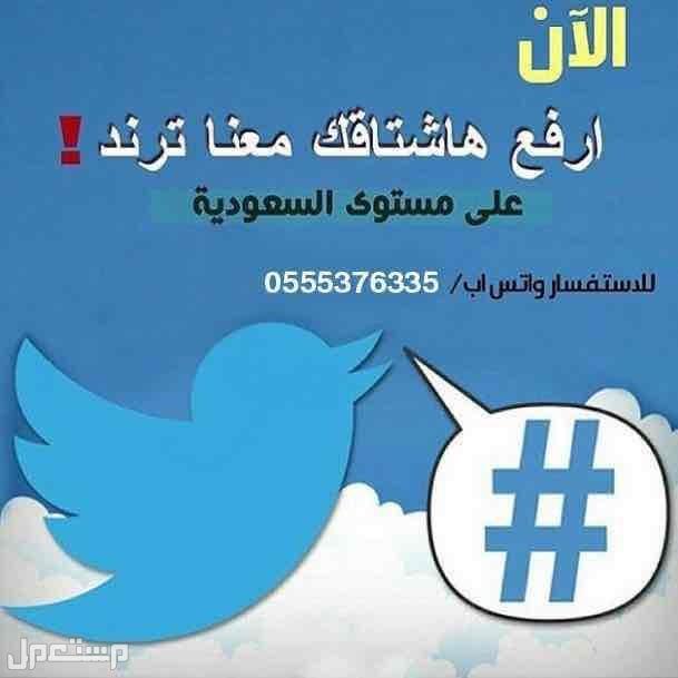ارخص موقع زيادة متابعين برامج التواصل الاجتماعي تويتر وانستقرام