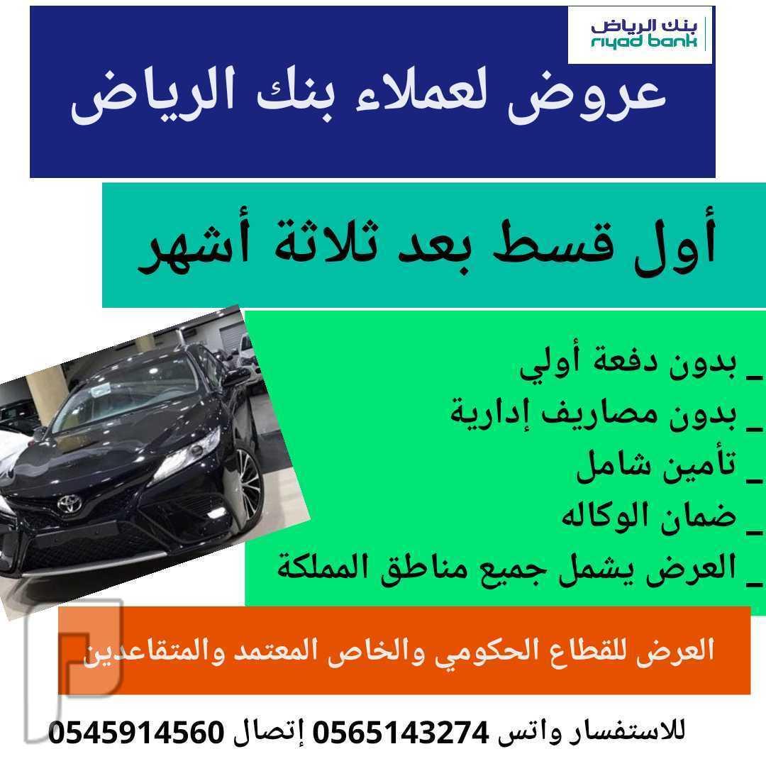 عروض جديدة لعملاء بنك الرياض عروض لعملاء بنك الرياض