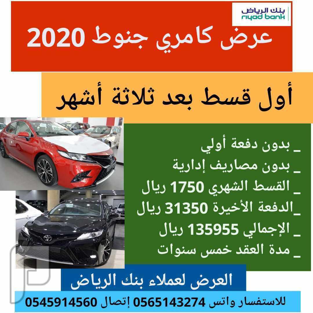 عروض جديدة لعملاء بنك الرياض أول قسط بعد ثلاثة أشهر