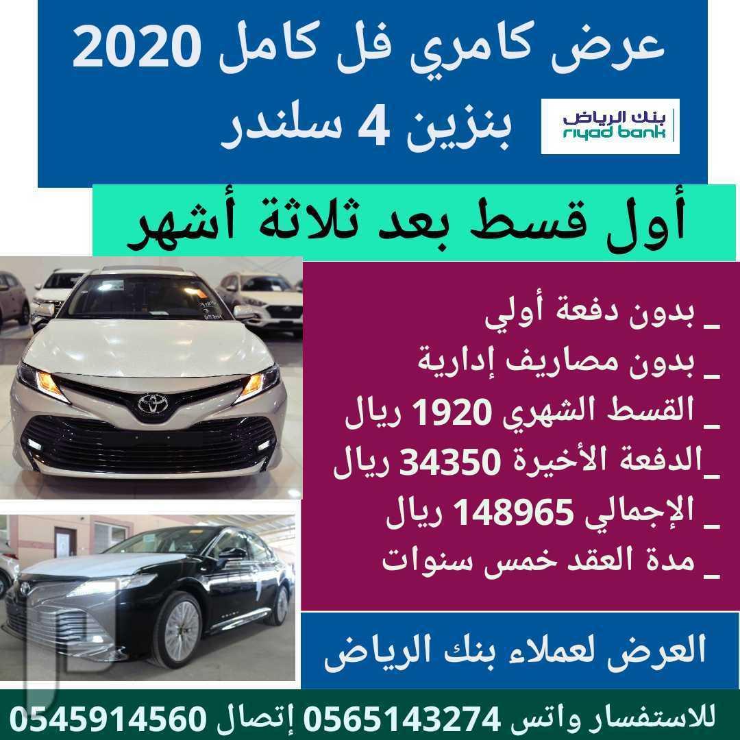 عروض جديدة لعملاء بنك الرياض عروضنا حصرية