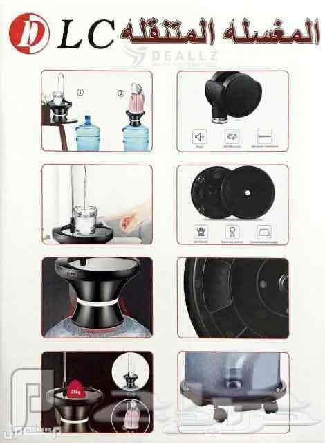 مضخة ماء و مغسله متنقله من DLC