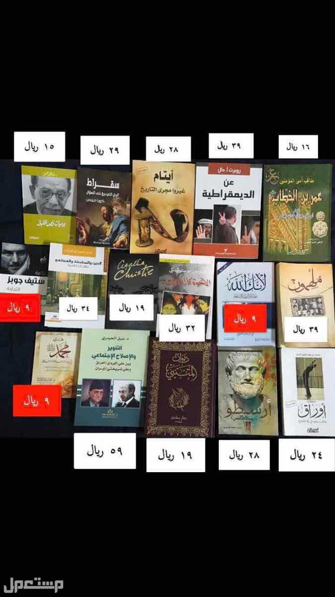 للبيع كتب مستعمله متنوعه بحاله جيدة.