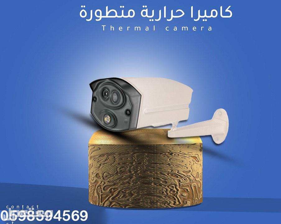 كاميرات الحماية الحرارية المتطوره