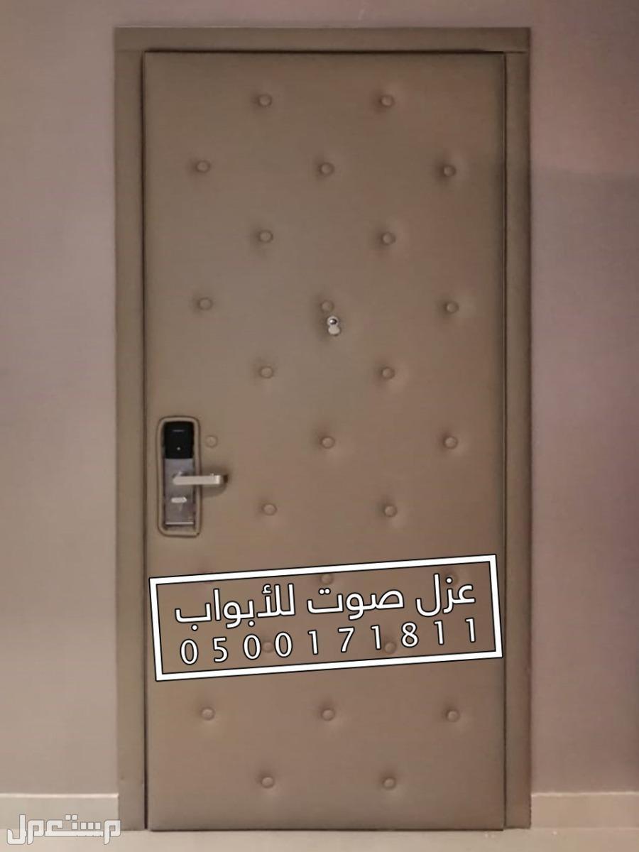 احدث عازل صوتي للباب للابواب الرياض