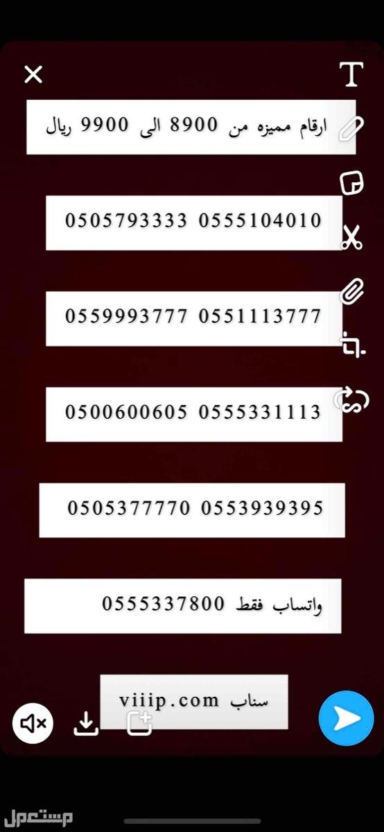 ارقام مميزة 0 0 0 0 0 ? ? 5 5 0 و 0 0 0 0 5 5 0 و 7 7 7 7 7 و 4 4 4 4 4 وال