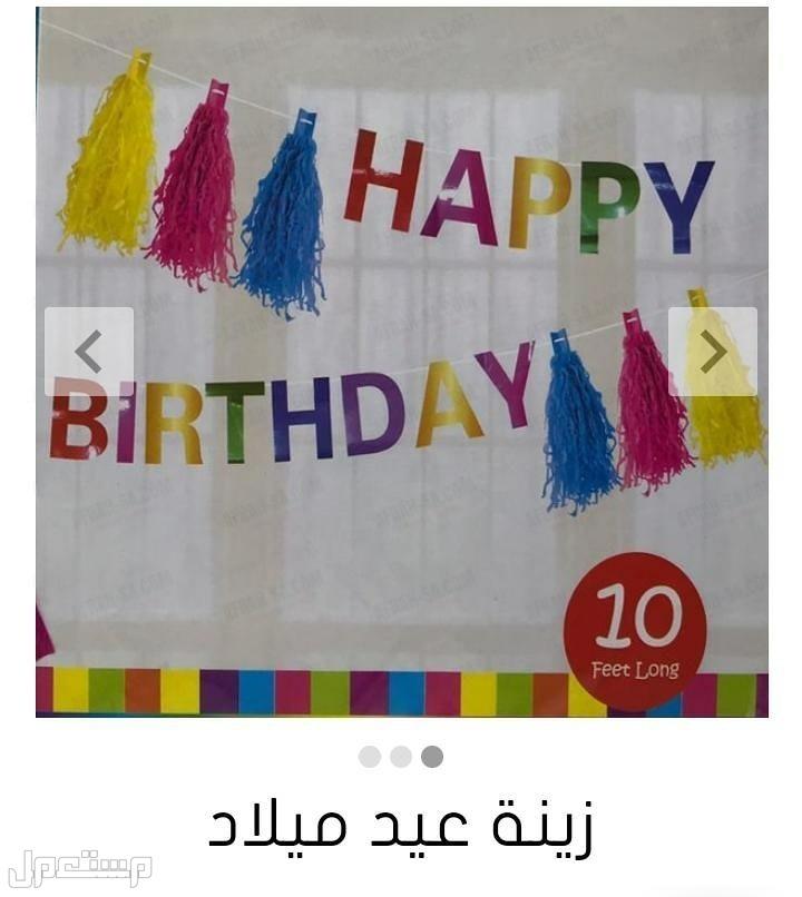 زينة حفلات اعياد ميلاد ومناسبات
