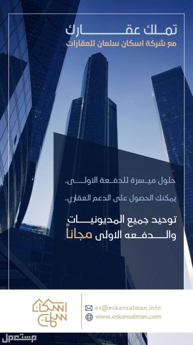 ادوار للبيع غرب الرياض الموسي  طويق