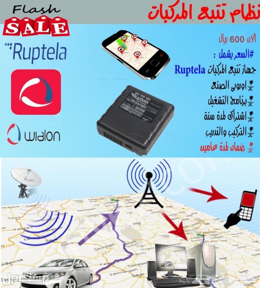 جهاز تتبع وتعقب سيارات الاوروبى ب GPS