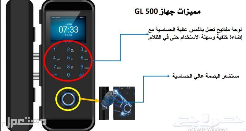 جهاز قفل ذكي الكتروني 1150ريال -وفر 265 ريال-
