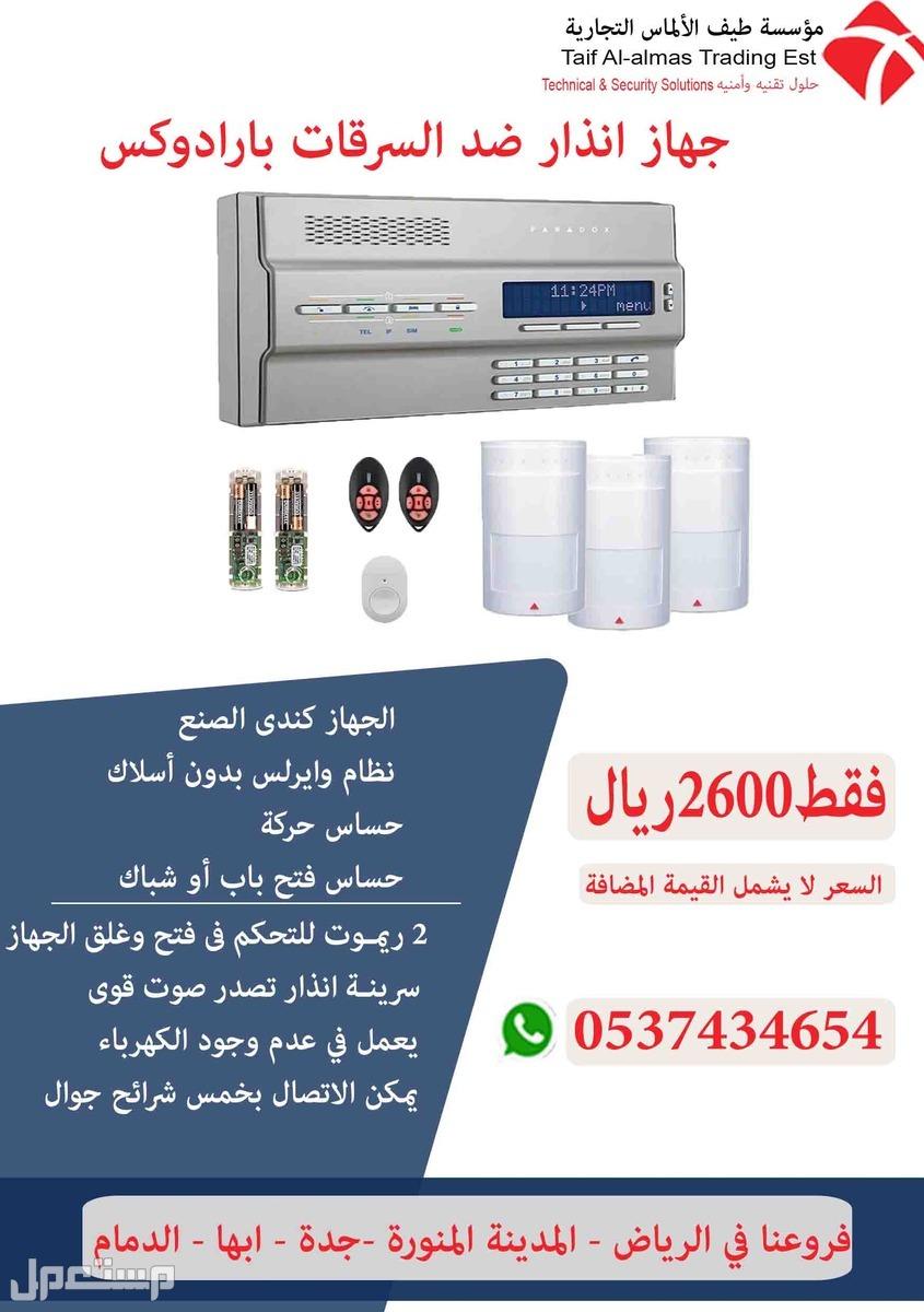 نظام انذار السرقة - جهاز كاشف الحركة طيف الالماس 0537434654