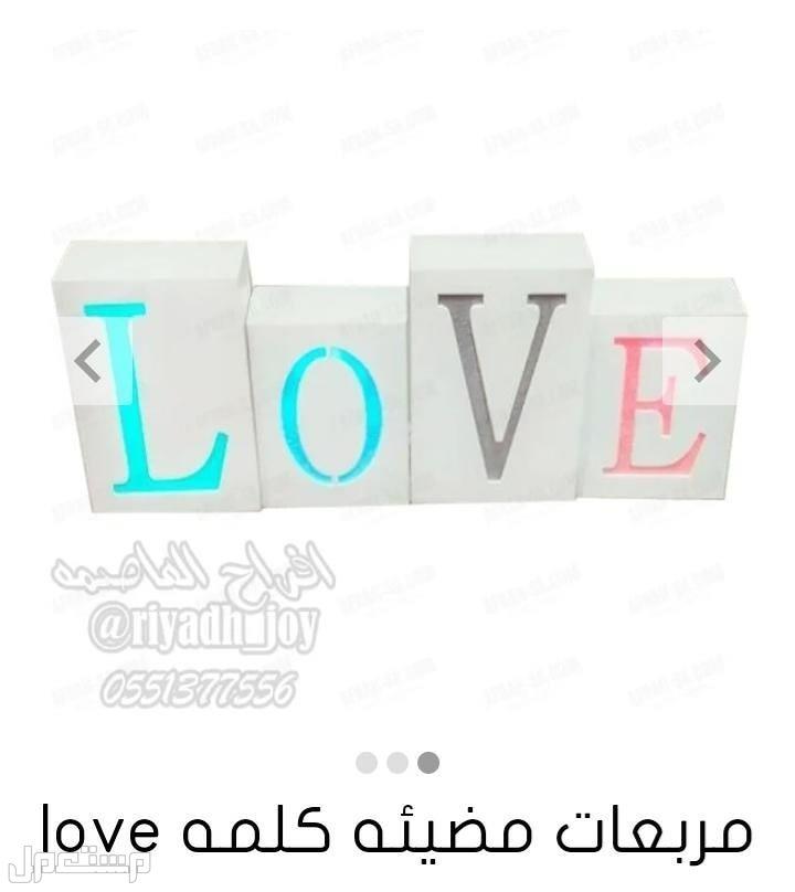 مربعات مضيئه كلمه Love مناسبه للديكور المنزلي