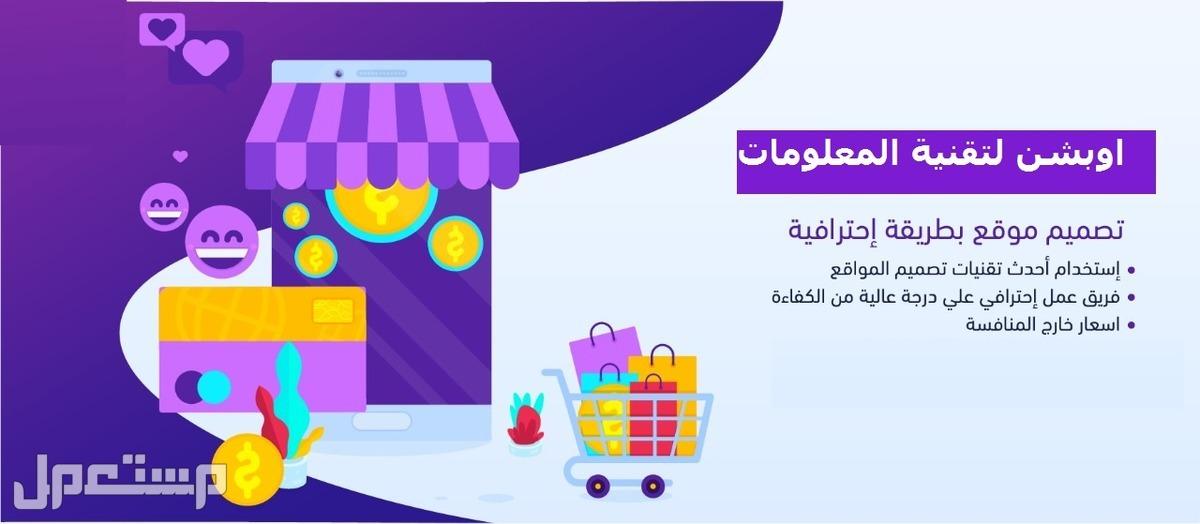 تصميم وتطوير المواقع والمتاجر الإلكترونية