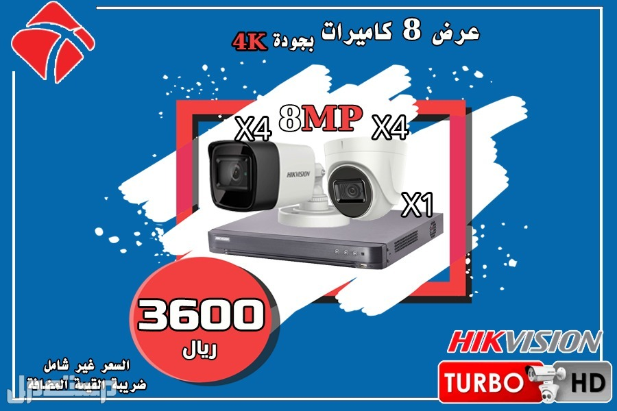 تحطيم الاسعار 8 كاميرات 8 ميجا 4k جودة عاليه