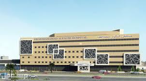 بدء تشغيل مستشفى الدكتور محمد الفقيه في الرياض
