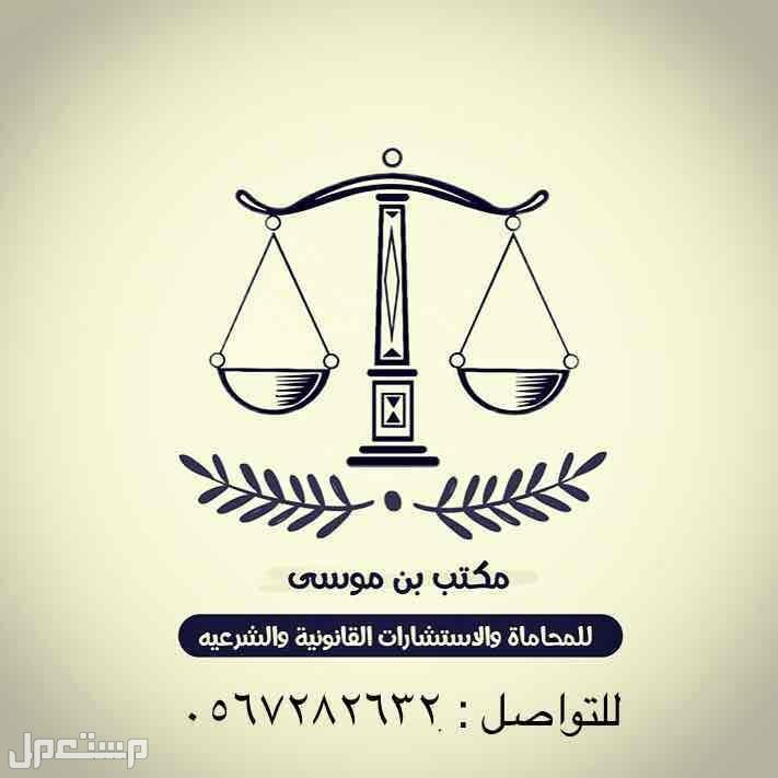 مكتب بن موسى للمحاماة و الاستشارات القانونية و الشرعية