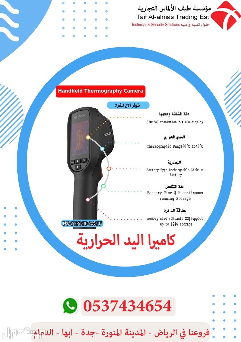 كاميرا  حرارية لكشف حرارة الجسم المحمولة من طيف الالماس 0537434654