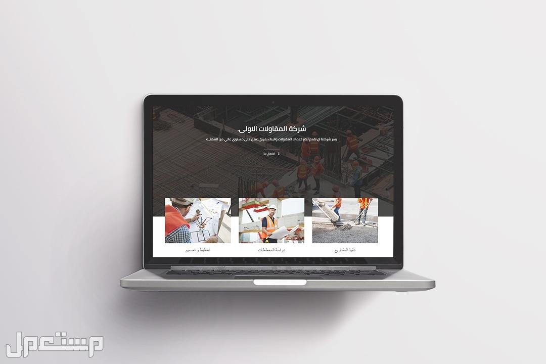 » تصميم وبرمجة مواقع الالكترونية تعريفية 2020