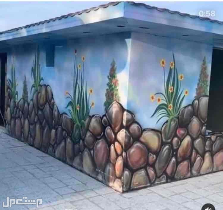 رسم جدران