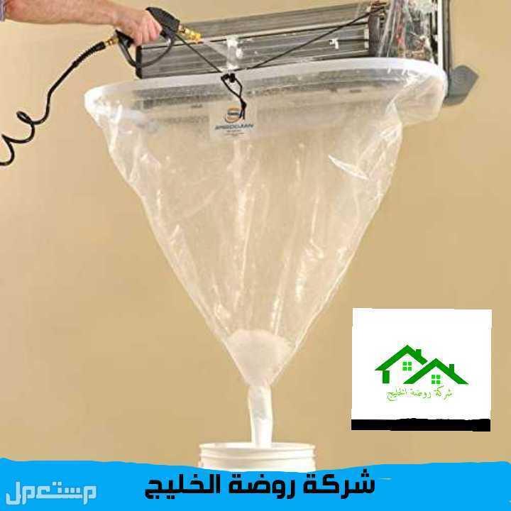 شركة غسيل تنظيف مكيفات فى صامطه وابو عريش