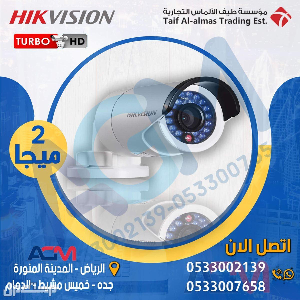 عروض 2 كاميرا مراقبة داخلي او خارجي  2 ميجا بيكسل هيك فيجين HikVision