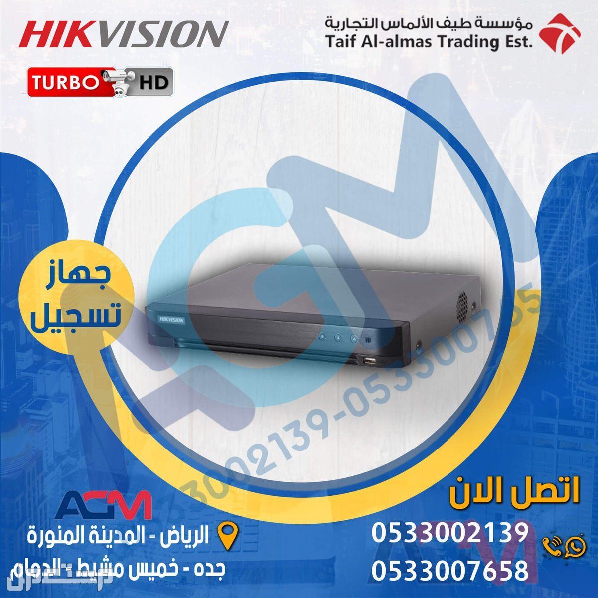 عرض لفترة محدودة فقط 4 كاميرات مراقبة 2 ميجا هيك فيجن  FULL HD