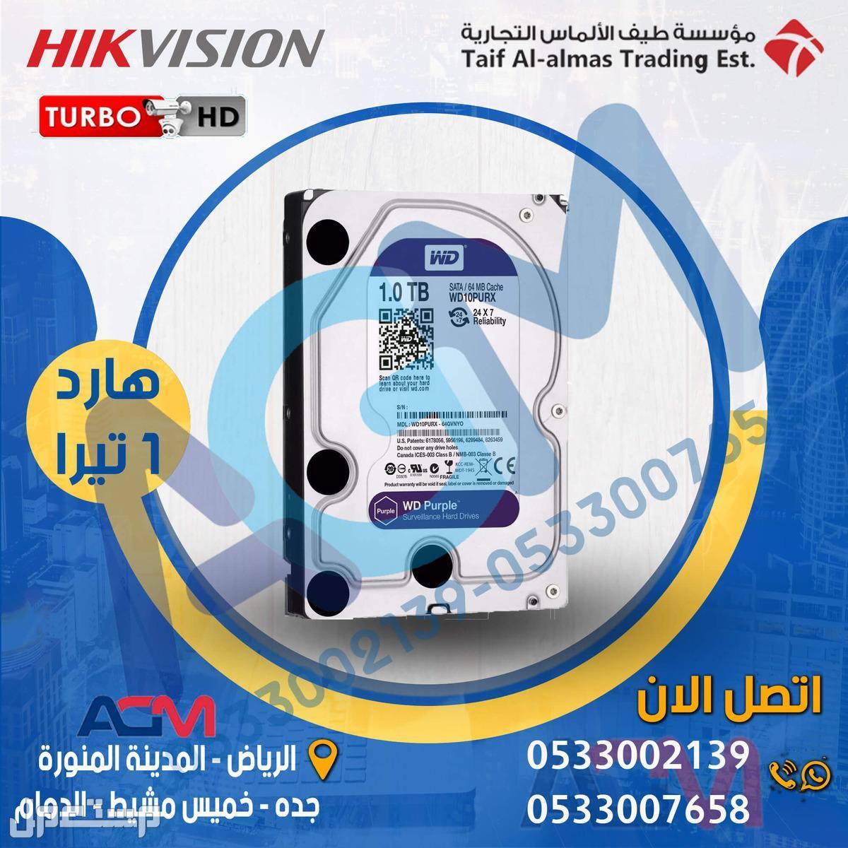 كاميرات مراقبه 2 ميجا hikvision هيك فيجين للمحلات والشركات للبلدية