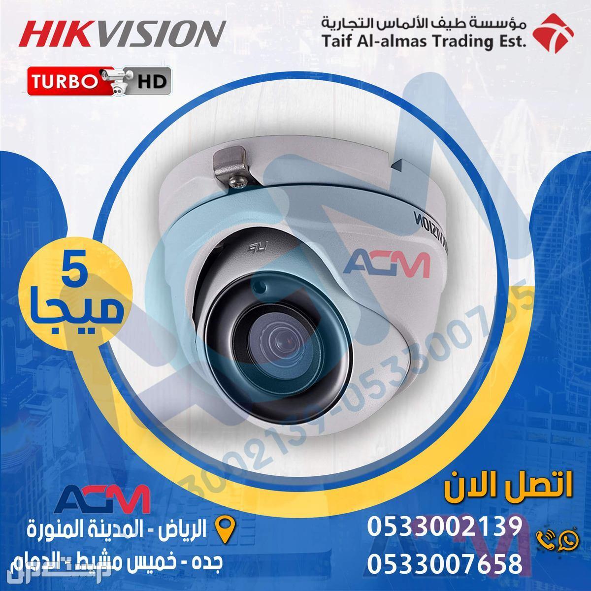 عرض لفترة محدودة 16 كاميرا مراقبة 5 ميجا هيك فيجين full HD