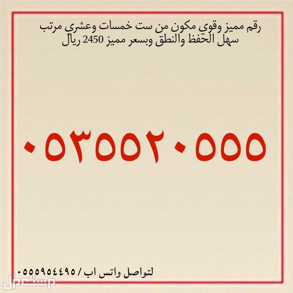 أرقام مميزة من الاتصالات السعودية STC ارقام مميزة ست خمسات