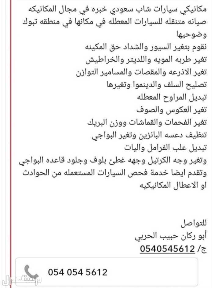 مكانيكي سيارات شاب سعودي
