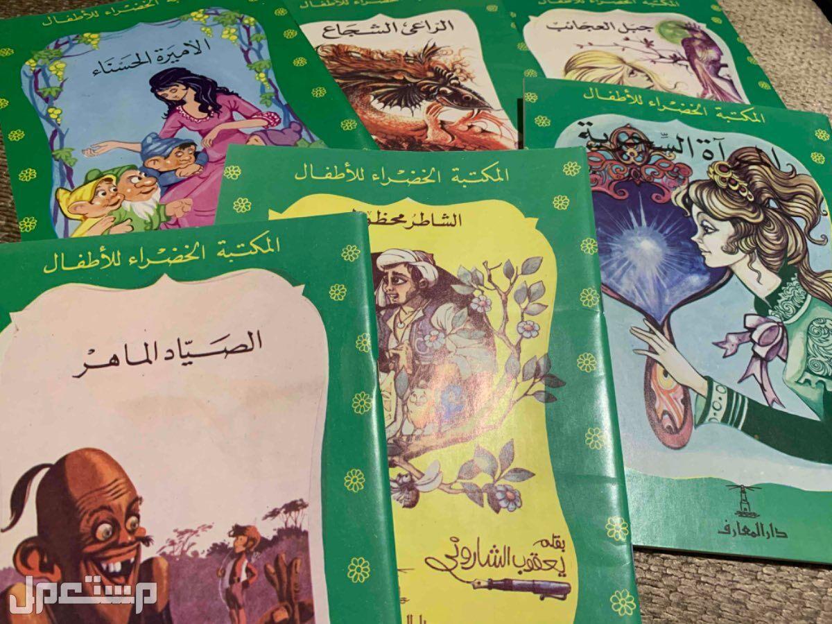 قصص اطفال المكتبة الخضراء طبعه قديمه
