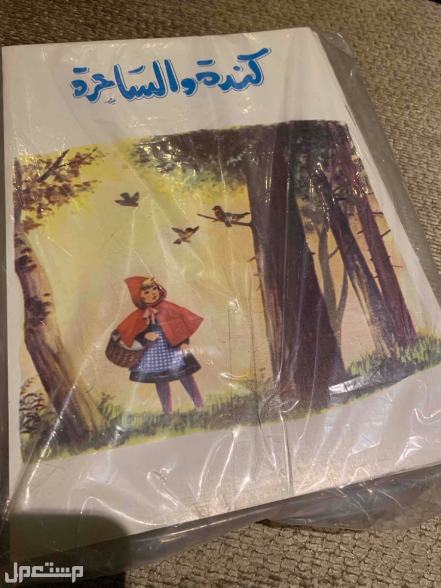 قصص اطفال طبعات قديمه