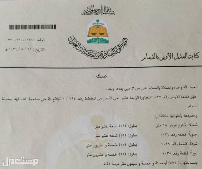 ارض للبيع في ضاحية الملك فهد بالدمام مخطط 1/294