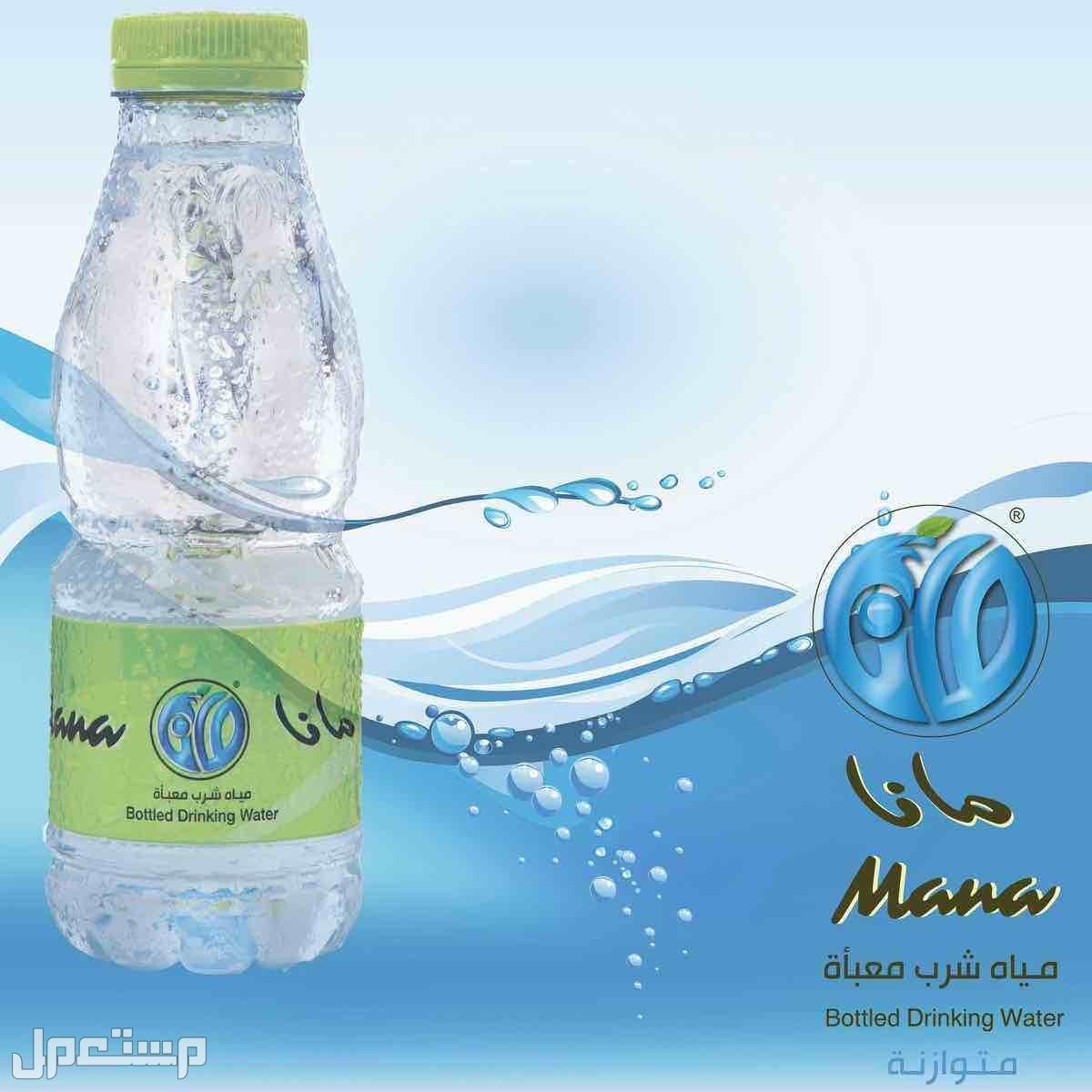 كراتين مياه بسعر 11 ريال والتوصيل مجانا