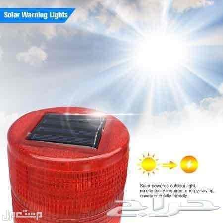 سفتي اضاءة تحذيريه بالطاقة الشمسية
