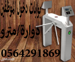 بوابات عد الاشخاص /بوابات النوادى الرياضية turnstil gate