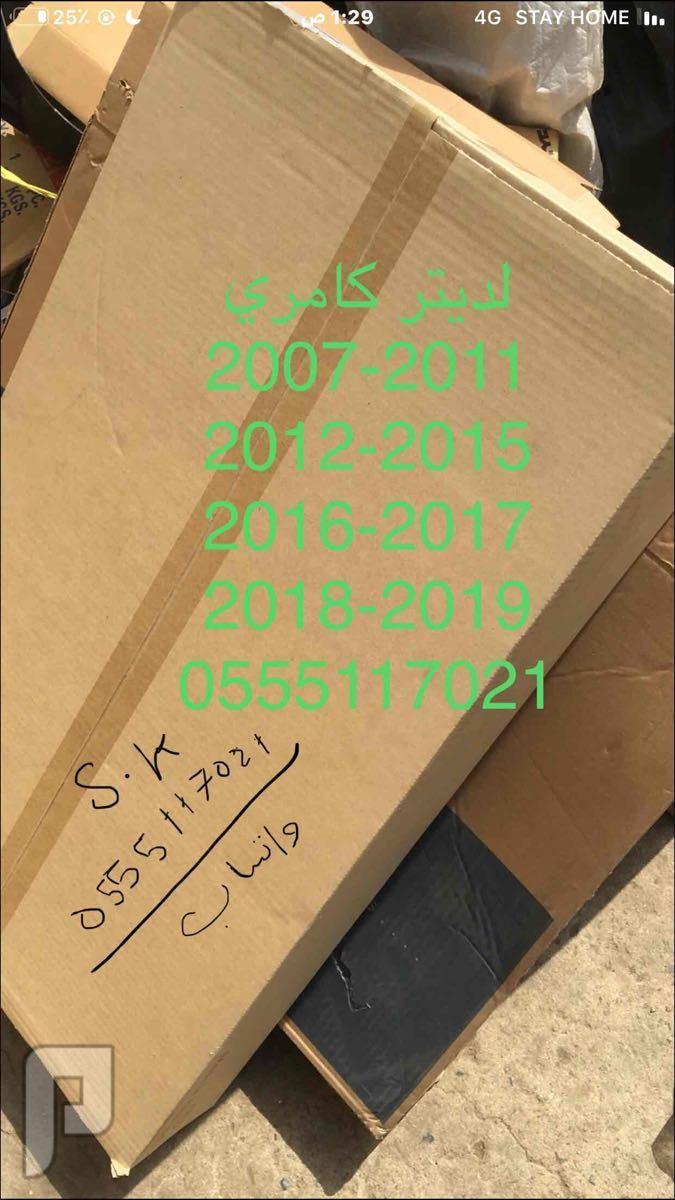 فيابر كت كامري 2007-2011 جديد اسعار جملة