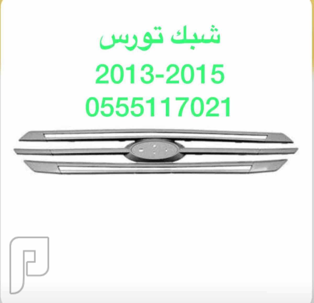 قطع تورس 2013-14-15-16-17-18جديد سعر جملة