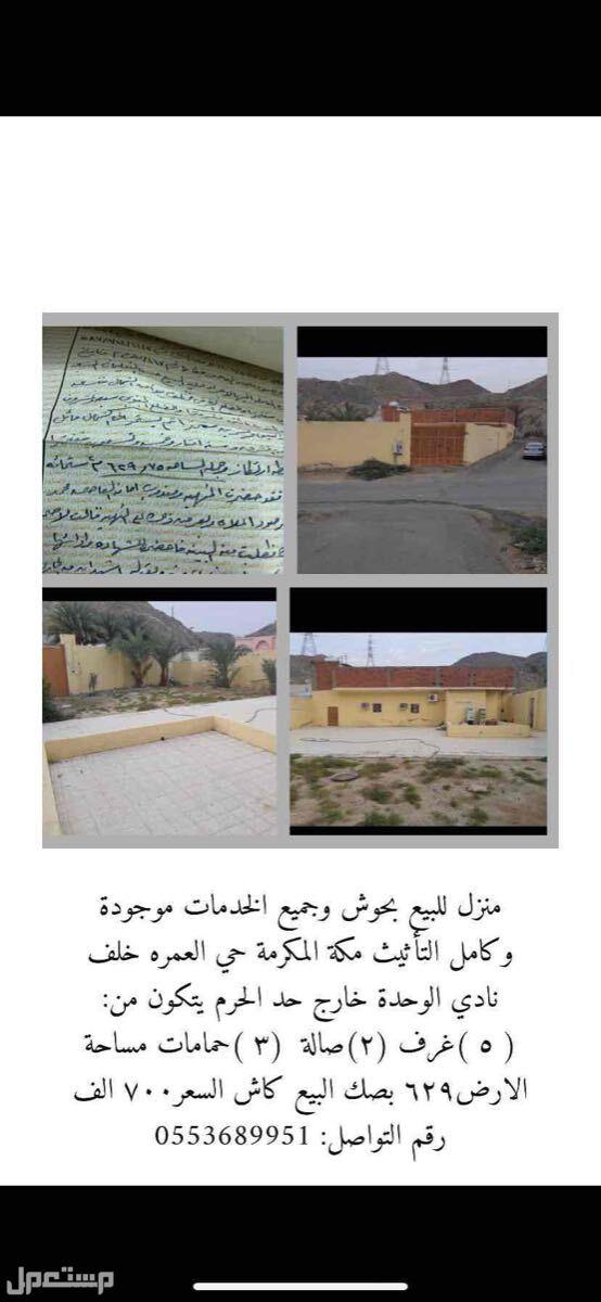 بيت للبيع في مكة خلف نادي الوحدة