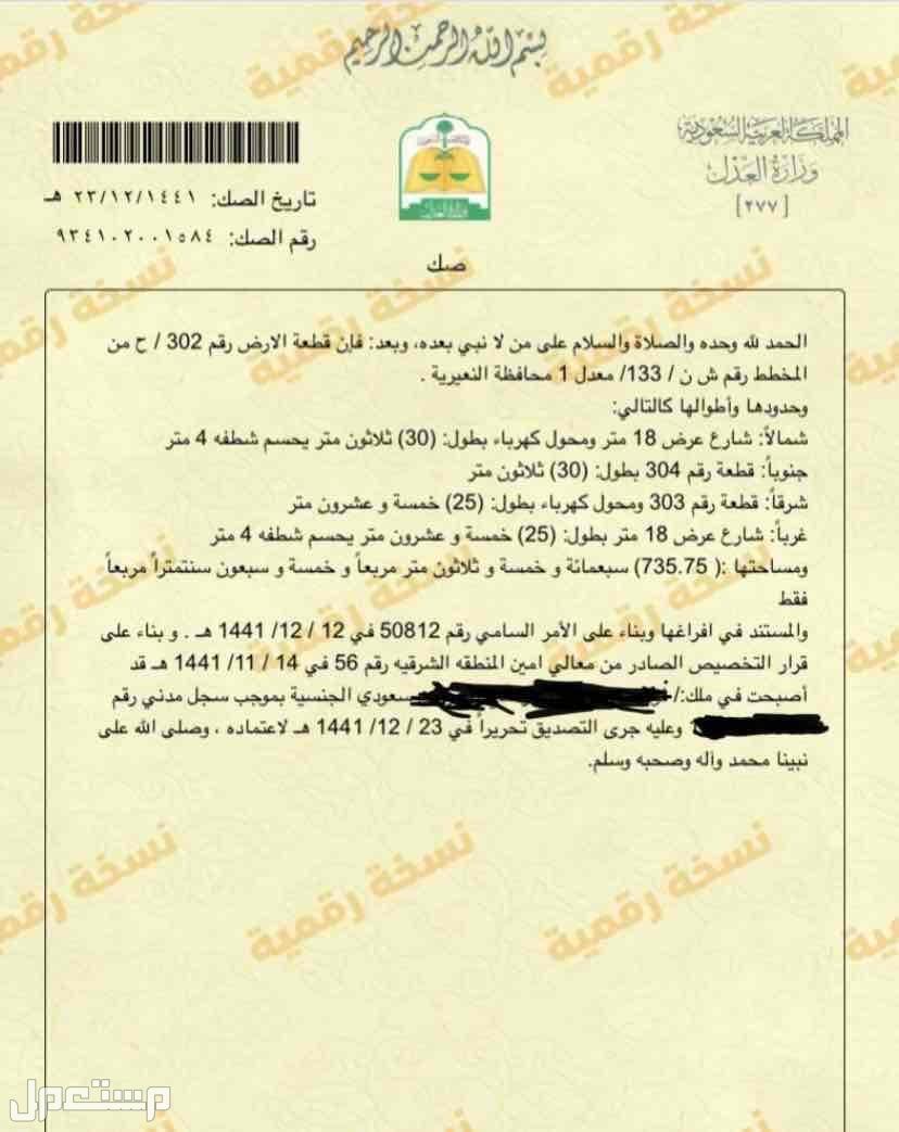 بيع ارض في النعيرية مخطط ش ن 133 رقمها 302