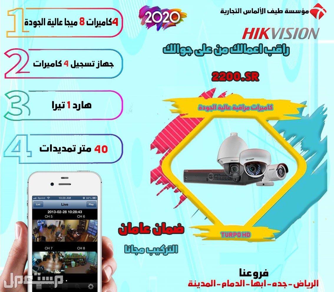 » كاميرات مراقبة 8 ميجا Hikvision 4k