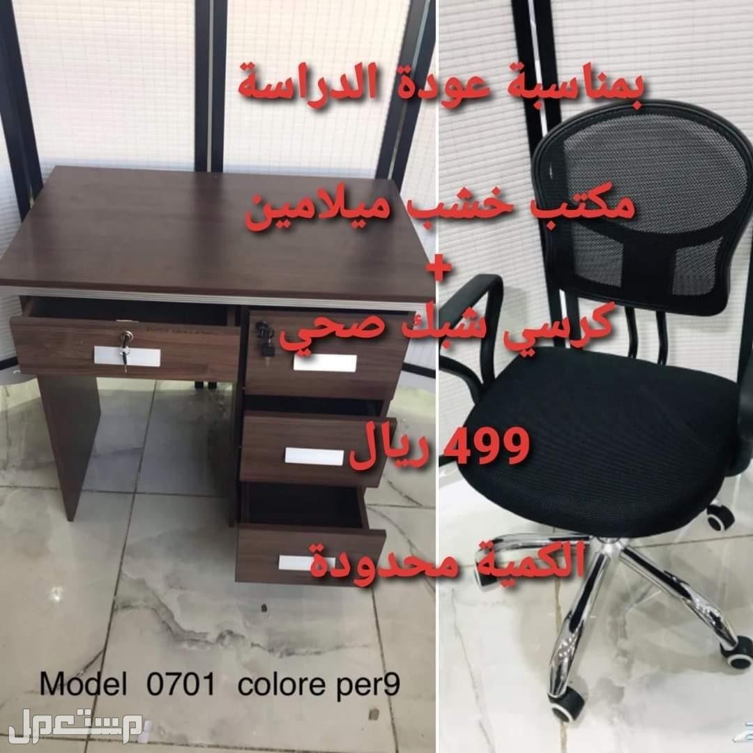 مكتب خشب مع كرسي شبك صحي ومريح جدا في الجلوس