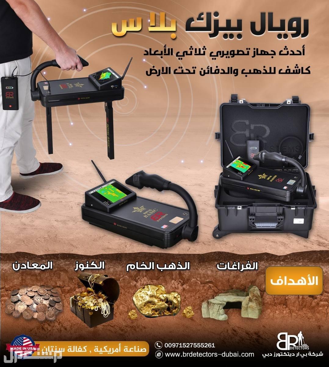 اجهزة كشف الاثار - اجهزة كشف الذهب في مصر اجهزة كشف الاثار - اجهزة كشف الذهب في مصر