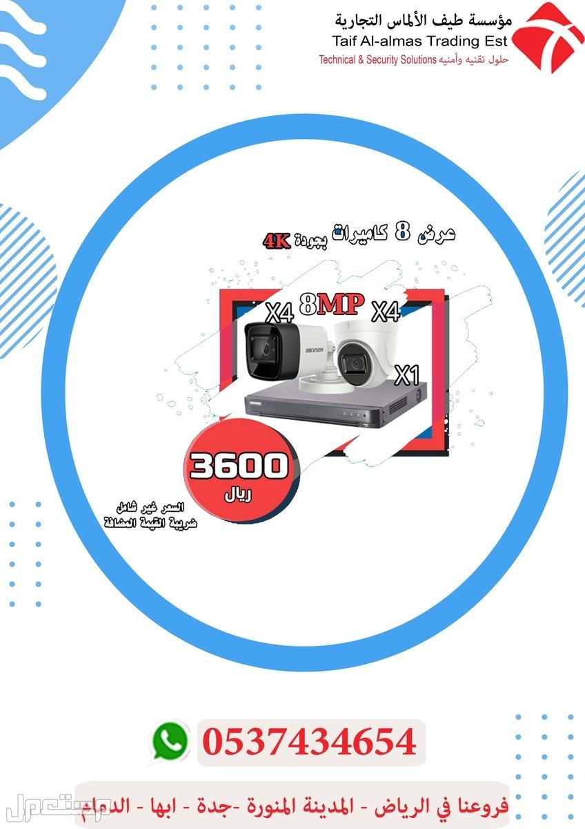 4 كاميرات 8 ميجا 4k بملحقاتها كاميرات مراقبة جودة عالية Hikvision HD طيف الالماس