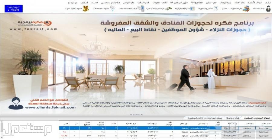 برنامج فنادق مربوط في المنصة الوطنية للرصد السياحي