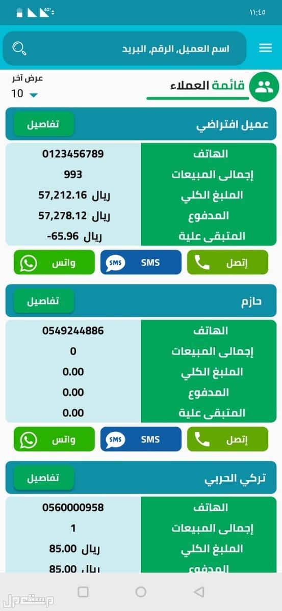 تطبيق برنامج محاسبة سحابي للمستودعات والمندوبين